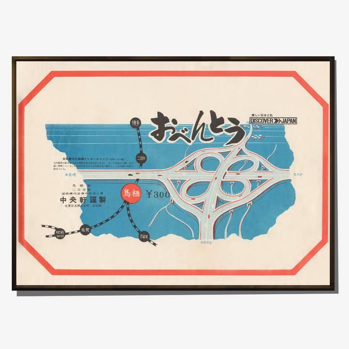 Image of Kyushu Expressway Vintage Advertising Poster