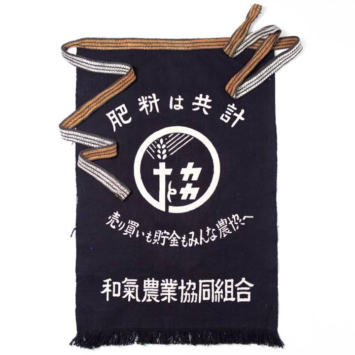 Image of Vintage Maekake Apron: Agricultural Cooperative One
