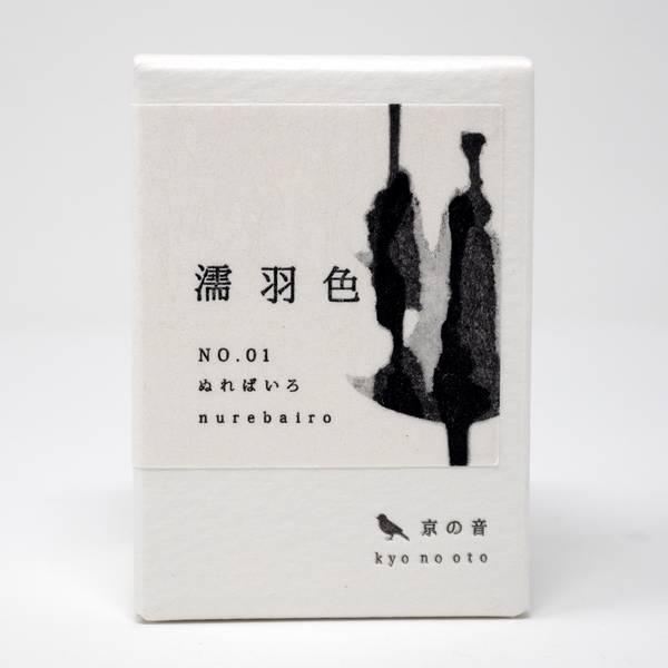 Image of Nurebairo Writing Ink