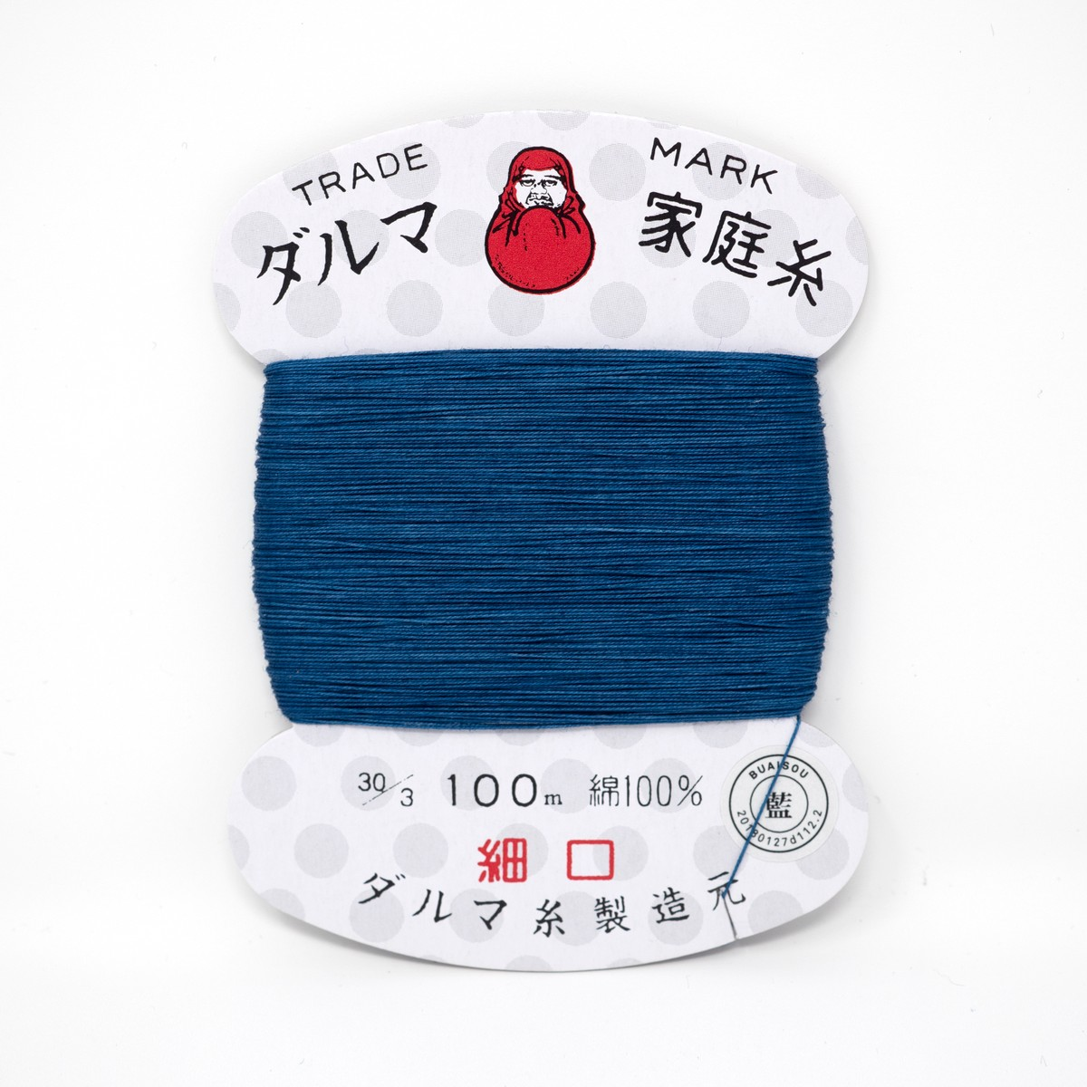 Photo of BUAISOU Sewing Thread: Medium Blue Indigo