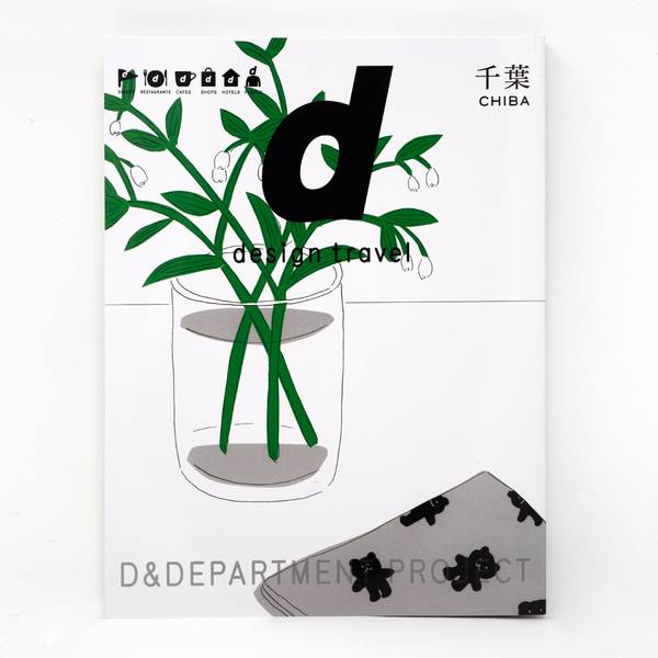 Image of D&Department Travel Guide: Chiba Edition
