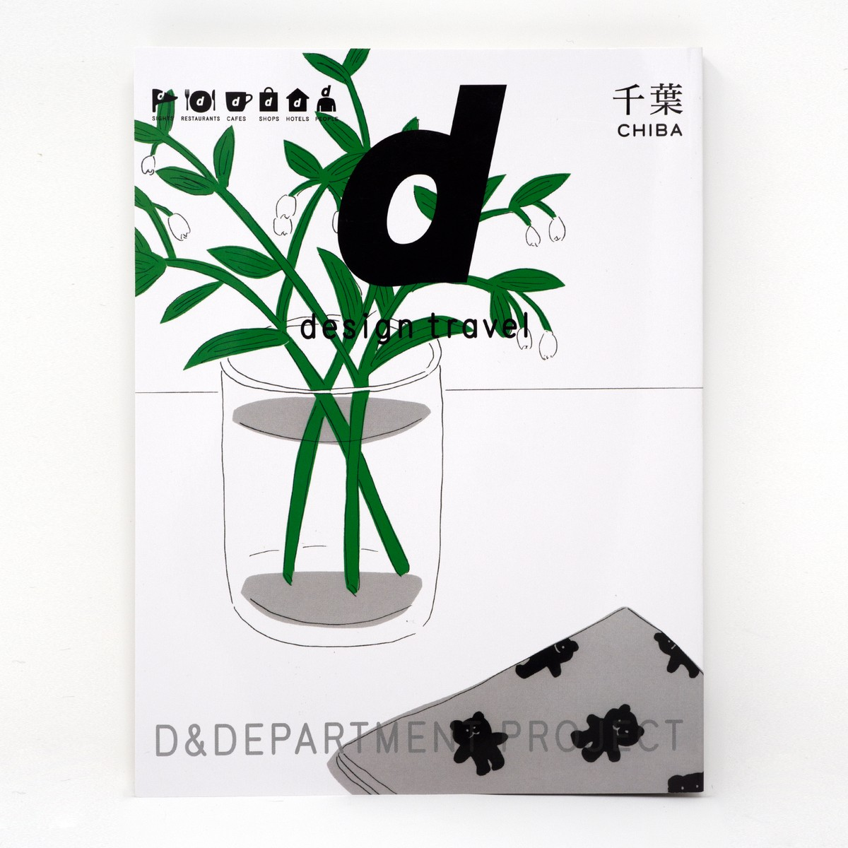 Photo of D&Department Travel Guide: Chiba Edition