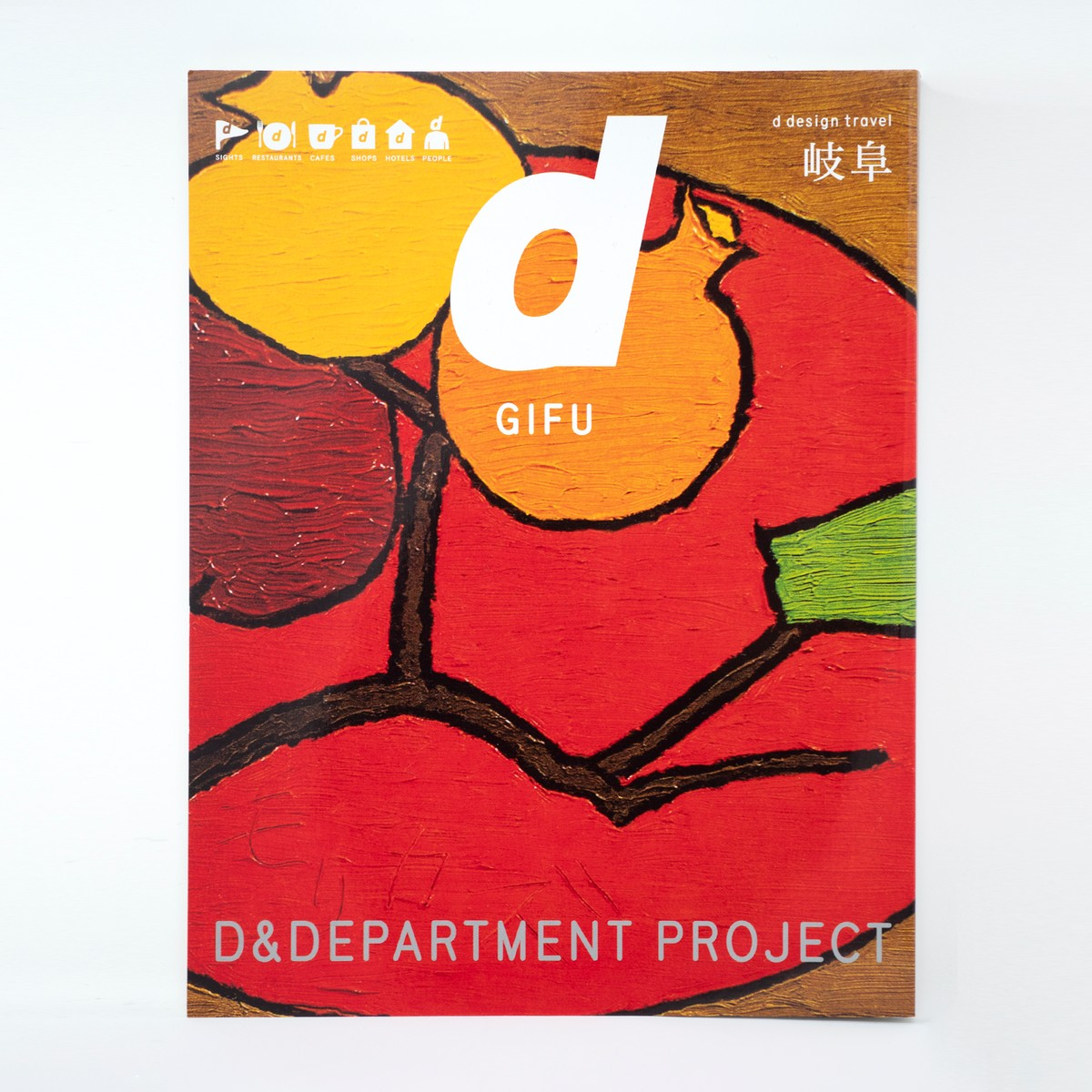 Photo of D&Department Travel Guide: Gifu Edition