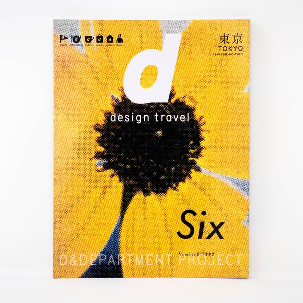 Image of D&Department Travel Guide: Tokyo Edition