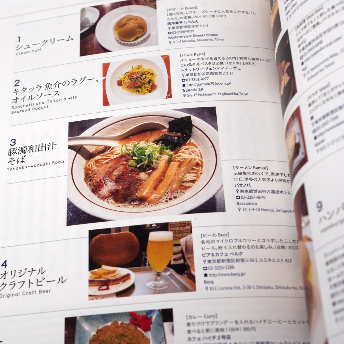 Photo of D&Department Travel Guide: Tokyo Edition