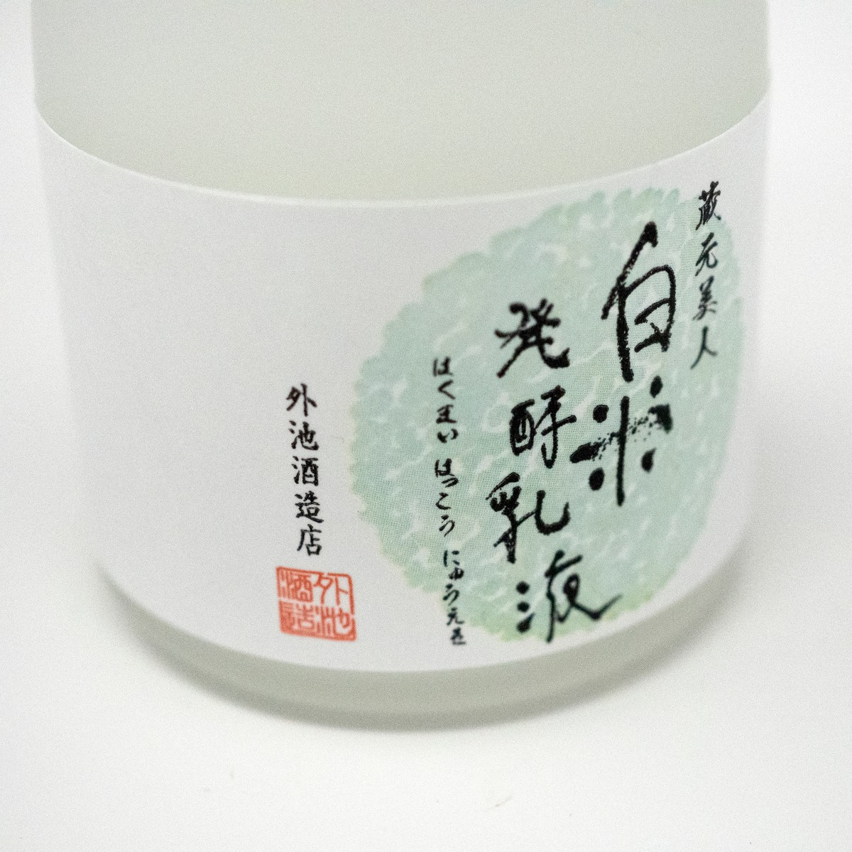 Photo of Sake Facial Milk