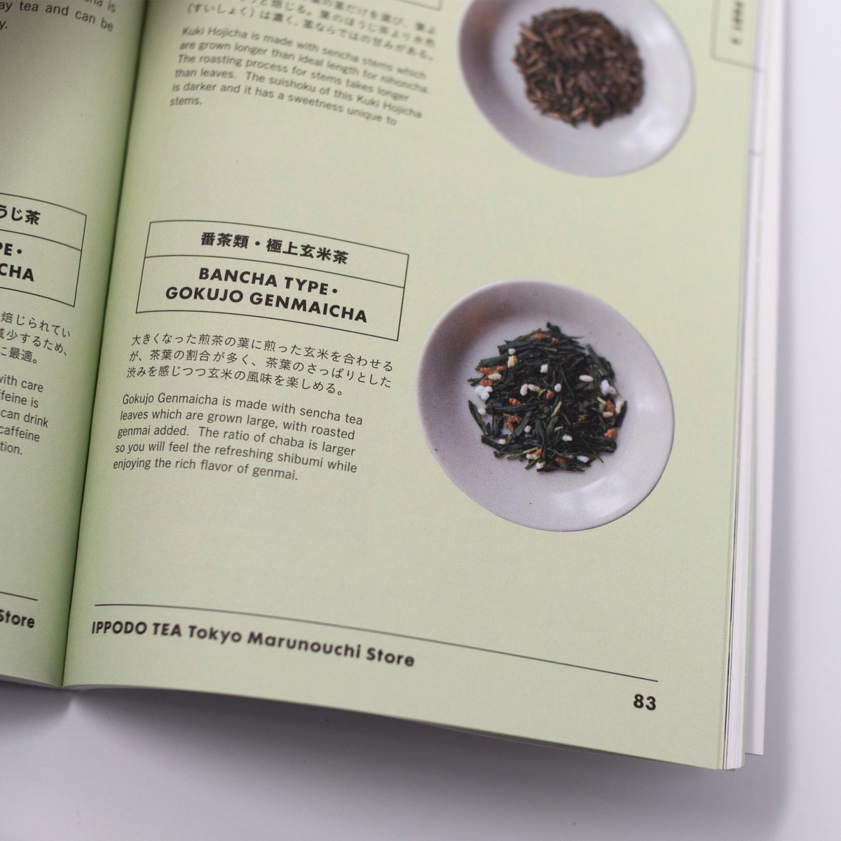 Photo of Tokyo Artrip Guide: Japanese Green Tea