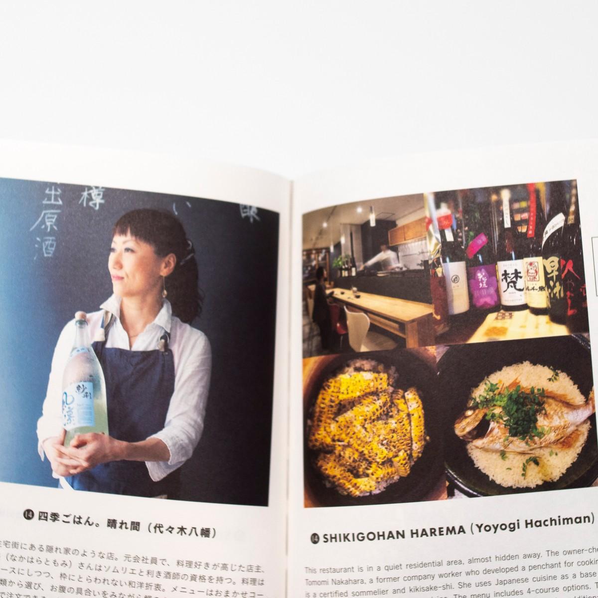 Photo of Tokyo Artrip Guide: Sake