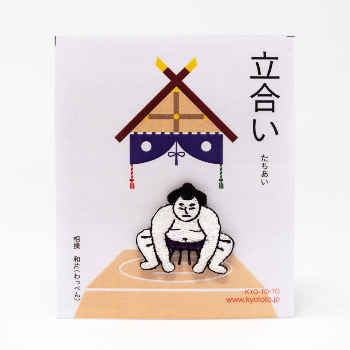 Photo of Tachiai Embroidered Patch