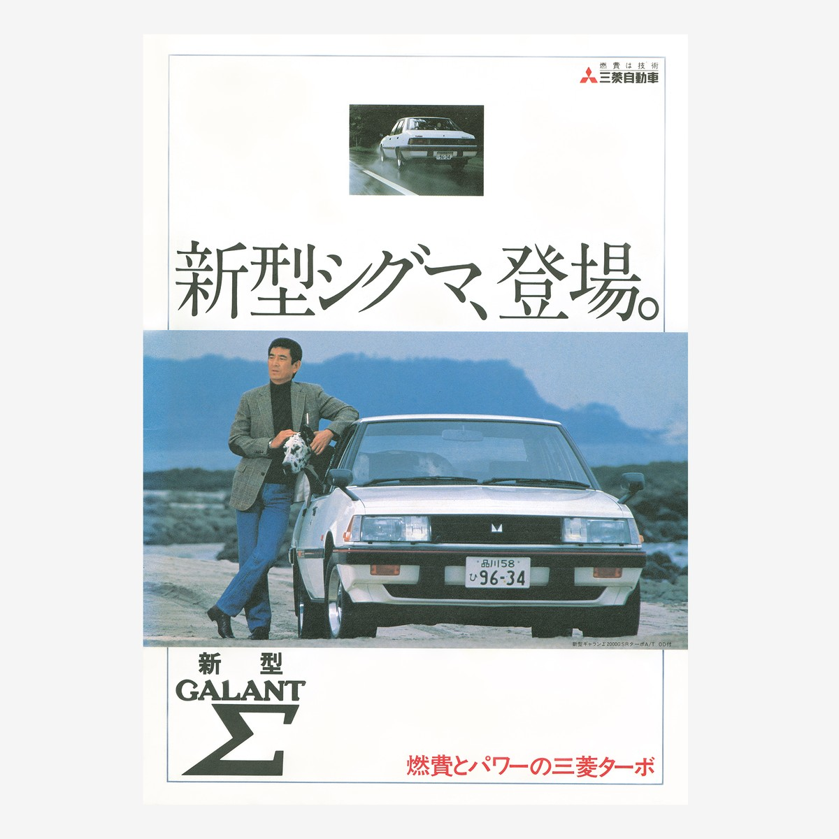 Photo of Mitsubishi Galant Vintage Advertising Poster
