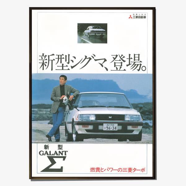 Image of Mitsubishi Galant Vintage Advertising Poster
