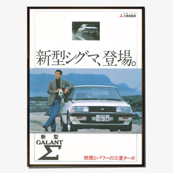 Image of Mitsubishi Galant Vintage Advertising Poster