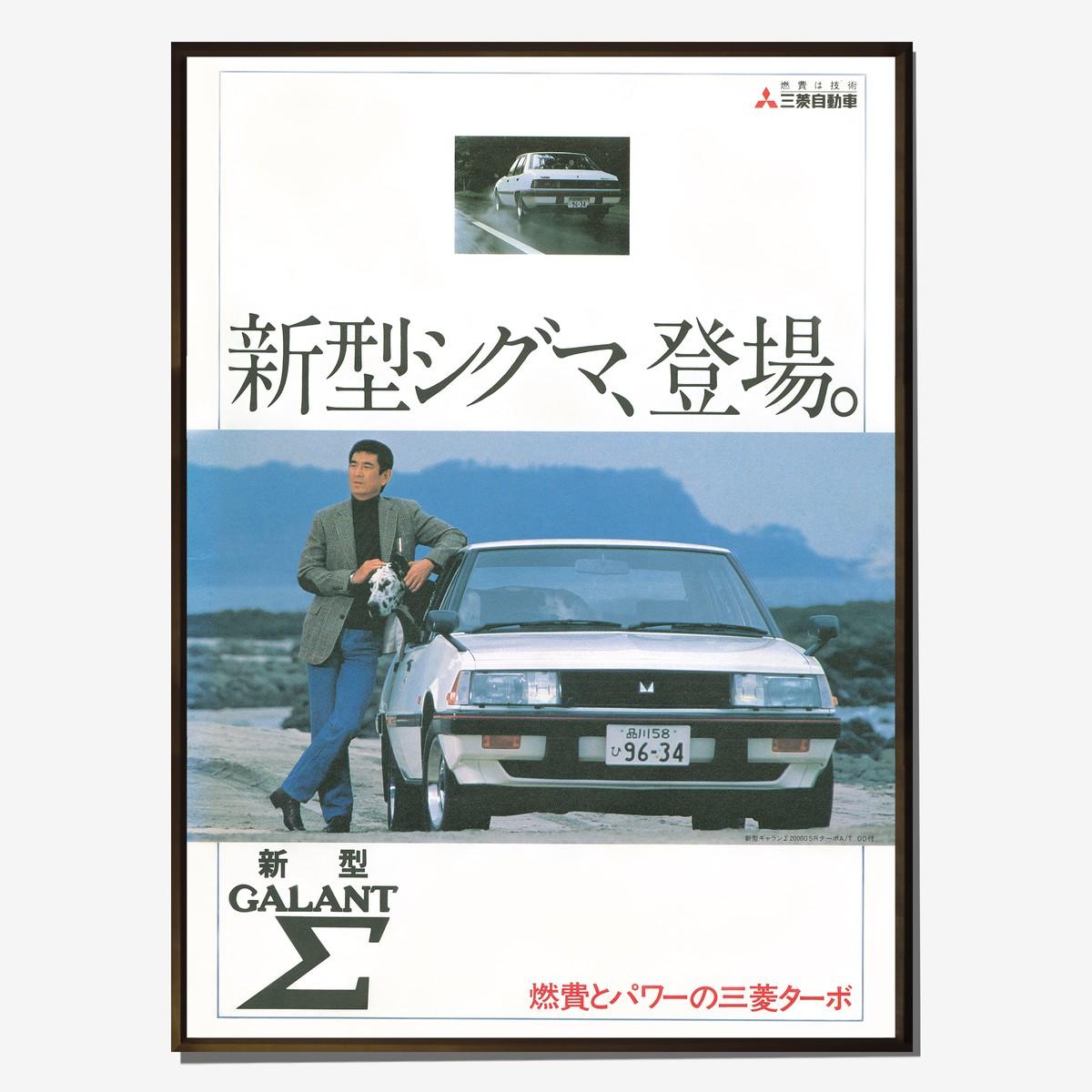 Photo of Mitsubishi Galant Vintage Advertising Poster