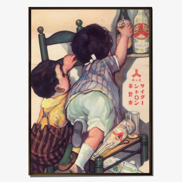Image of Mitsuya Cider Vintage Advertising Poster
