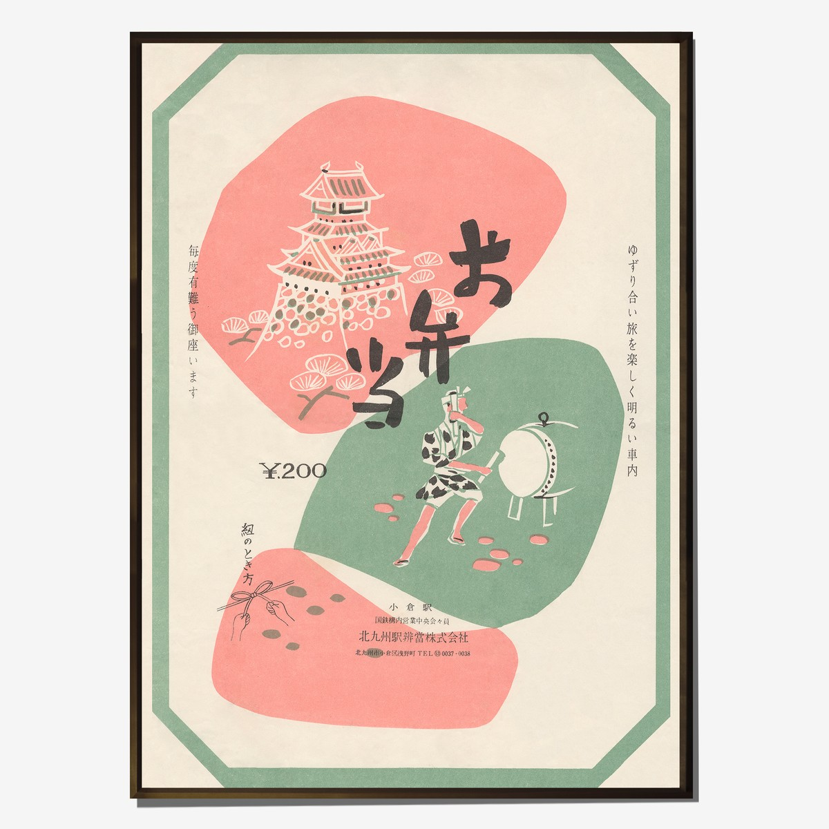 Photo of Kitakyushu by Train Vintage Advertising Poster