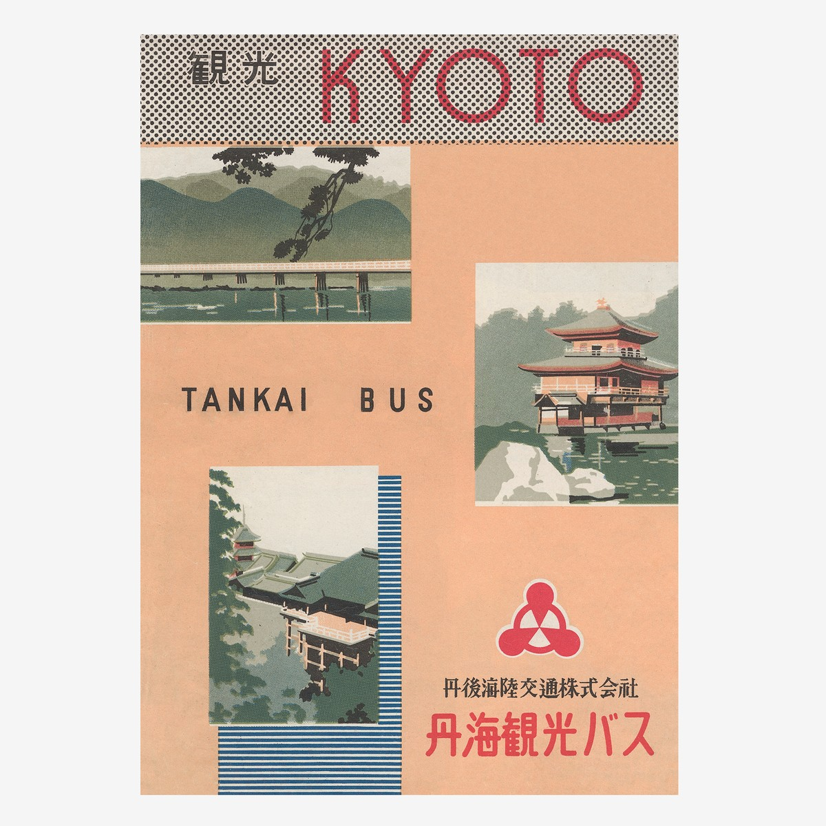 Photo of Kyoto by Bus Vintage Advertising Poster