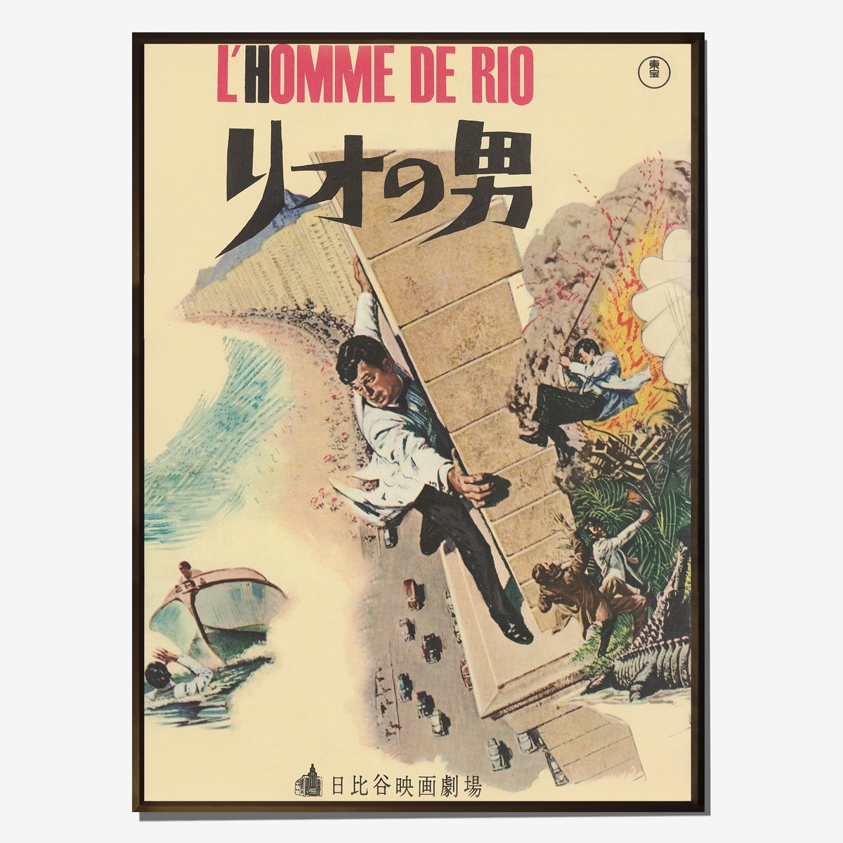 Photo of L'Homme de Rio Vintage Advertising Poster
