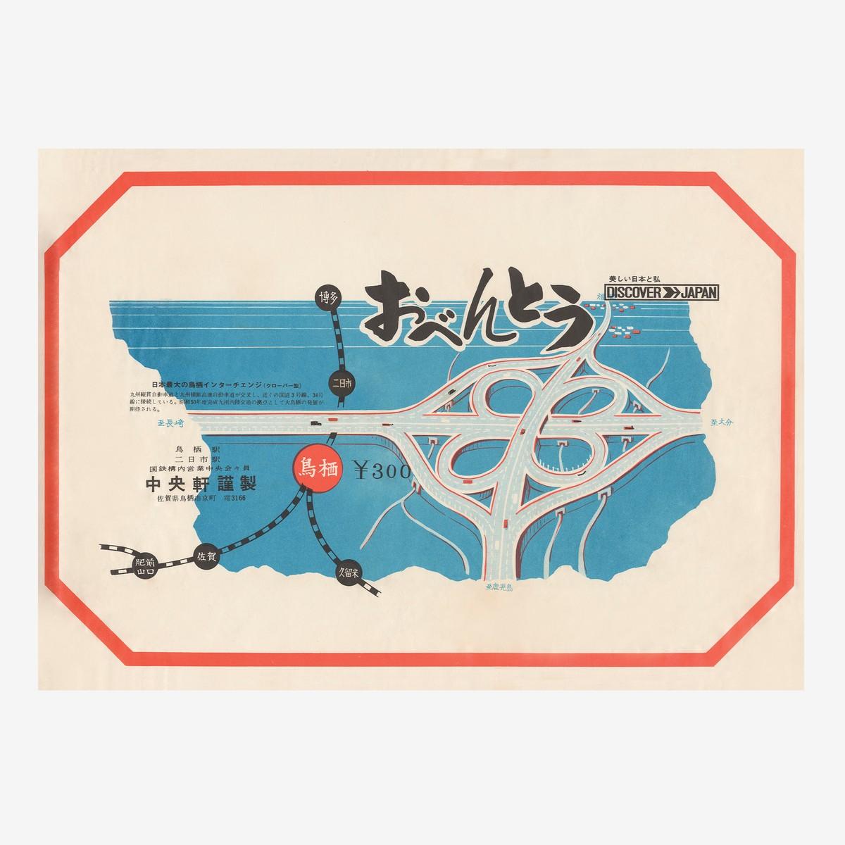 Photo of Kyushu Expressway Vintage Advertising Poster