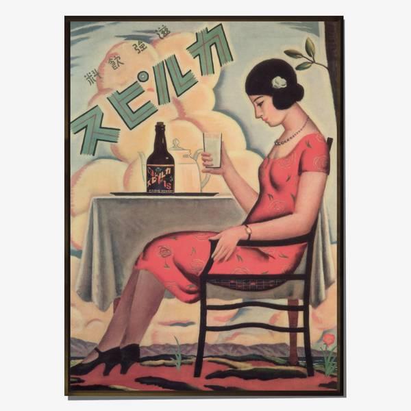 Image of Calpis Vintage Advertising Poster