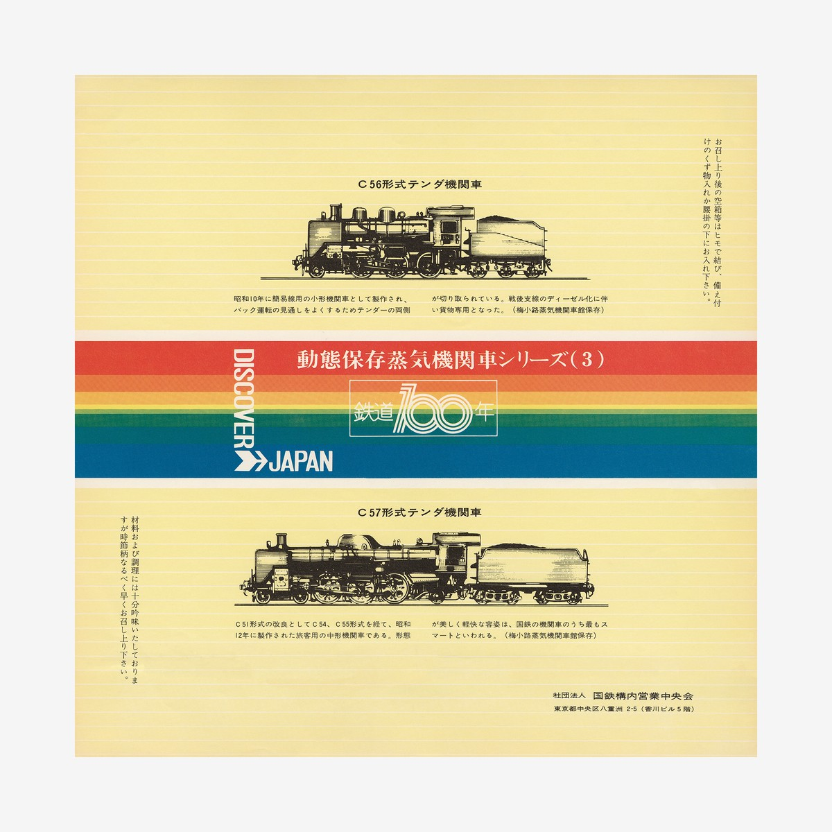 Photo of Locomotive Vintage Advertising Poster: Yellow