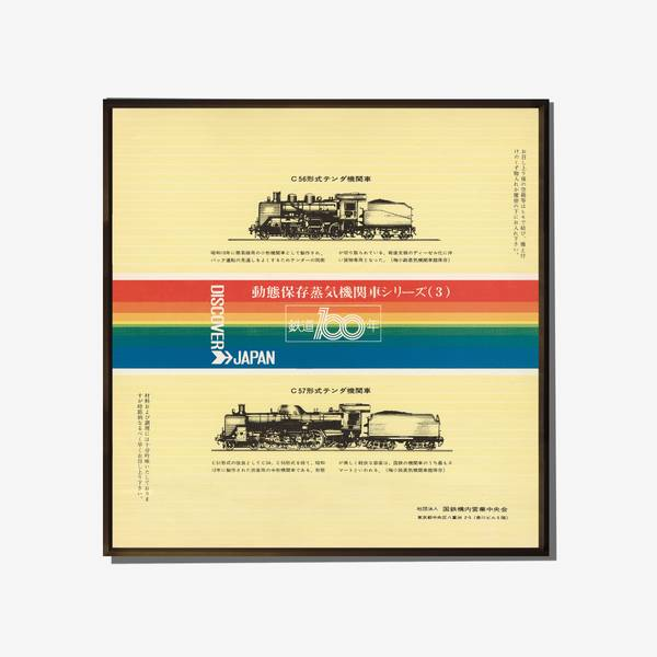 Image of Locomotive Vintage Advertising Poster: Yellow
