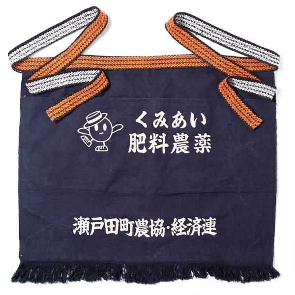 Image of Vintage Maekake Apron: Setoda Fertiliser Company