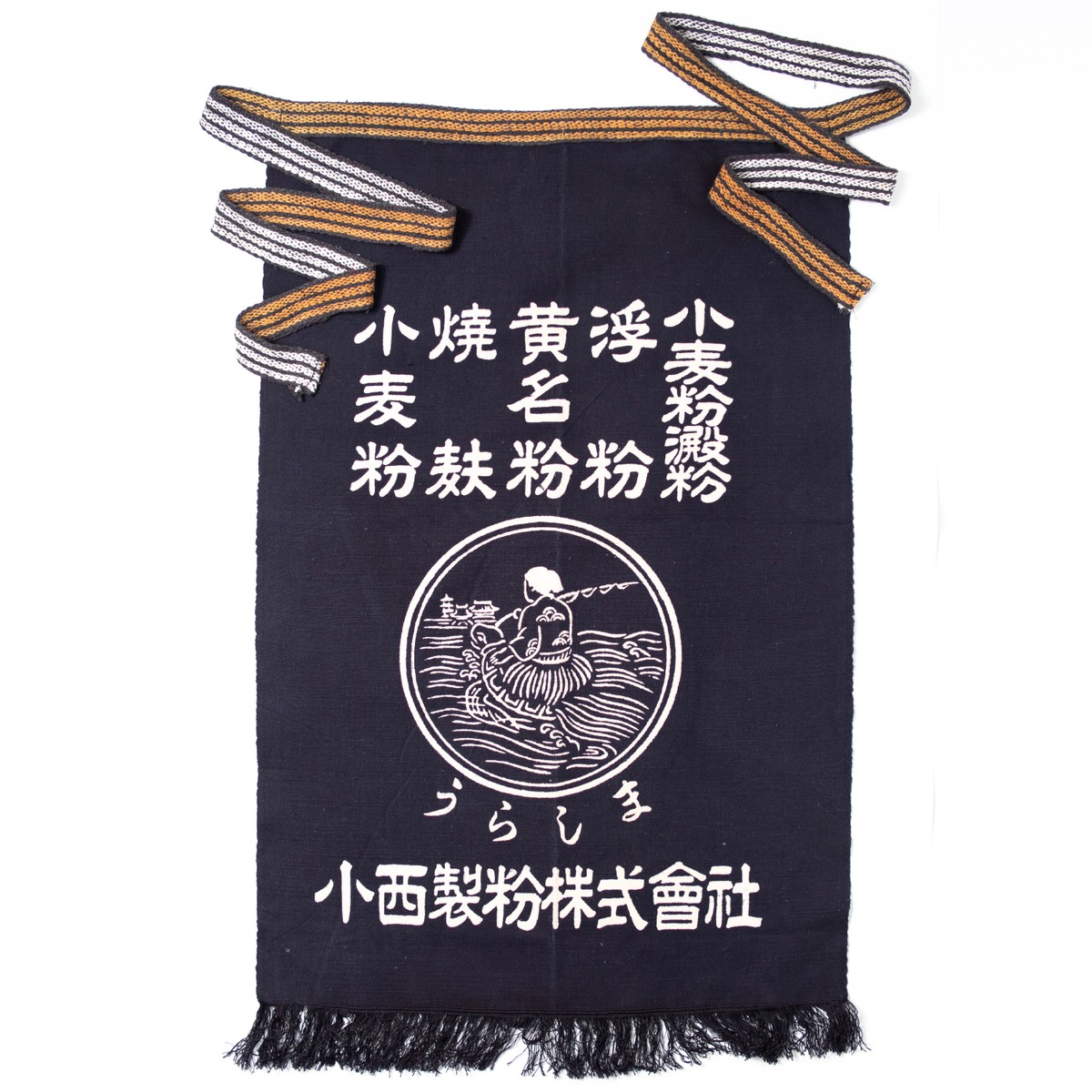 Photo of Vintage Maekake Apron: Konishi Flour Mill