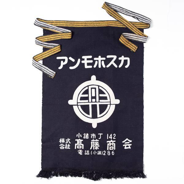 Image of Vintage Maekake Apron: Anmohoska