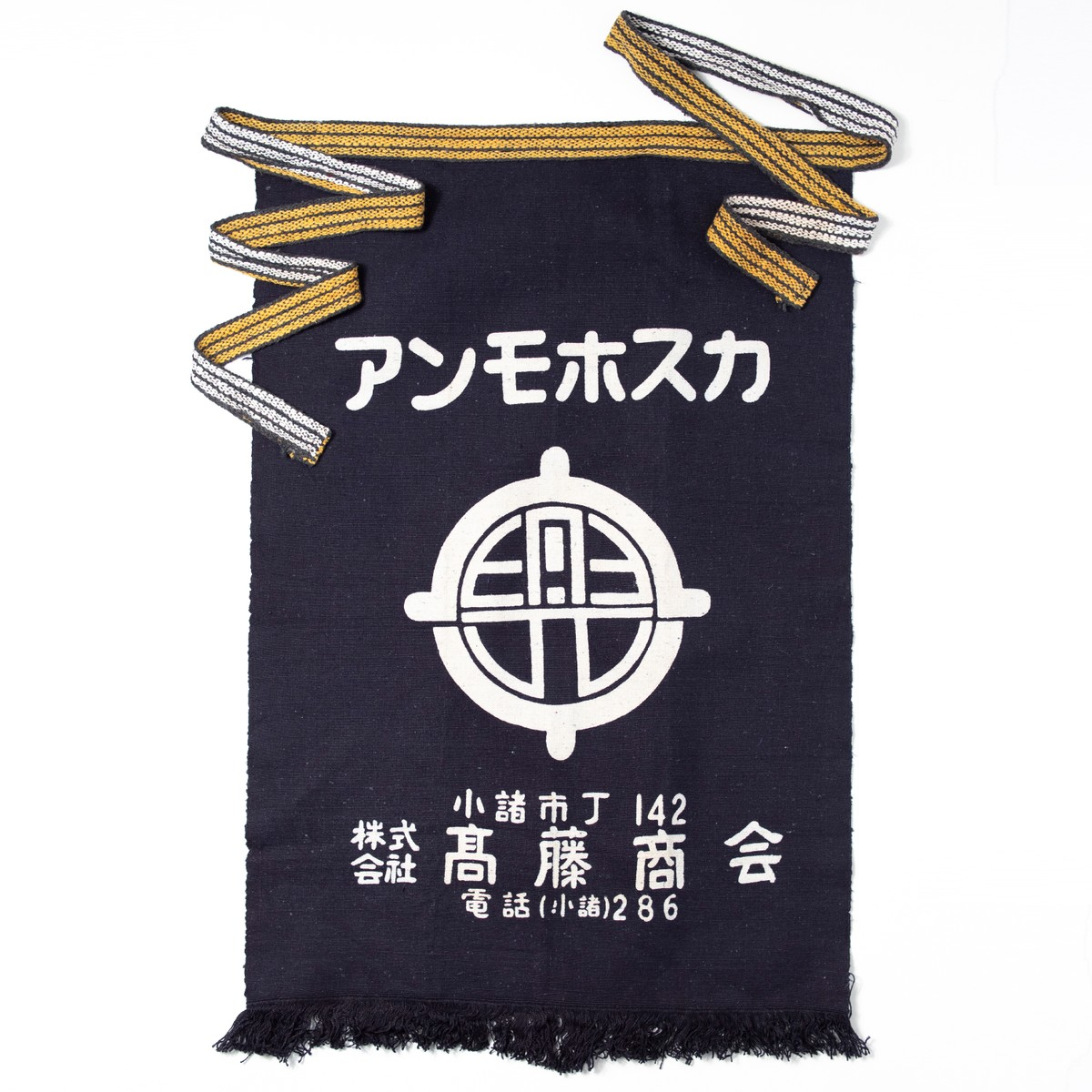 Photo of Vintage Maekake Apron: Anmohoska
