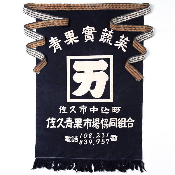 Image of Vintage Maekake Apron: Saku Fruit & Veg Cooperative