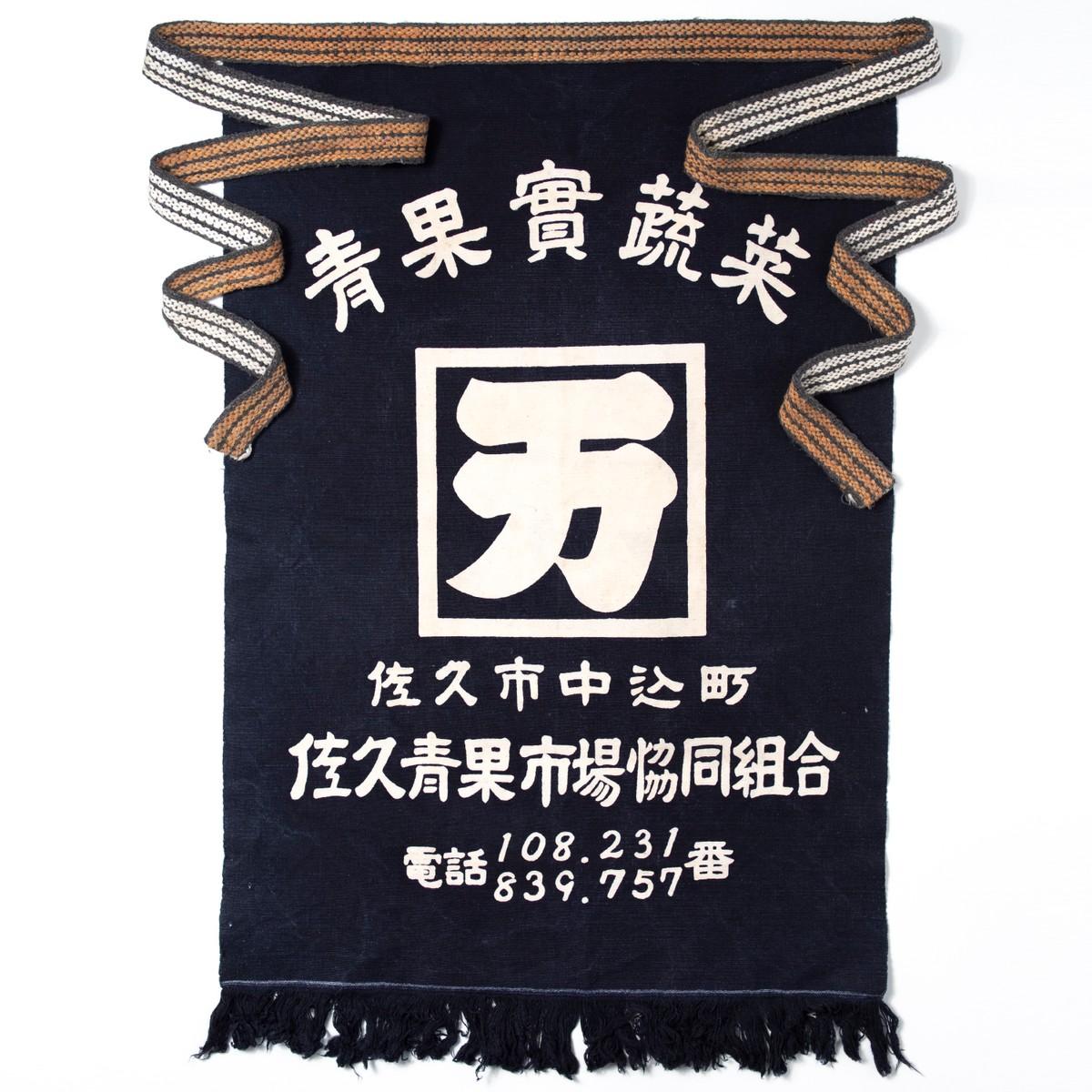 Photo of Vintage Maekake Apron: Saku Fruit & Veg Cooperative