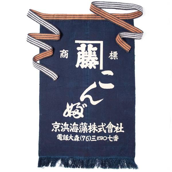 Image of Vintage Maekake Apron: Seaweed Wholesaler