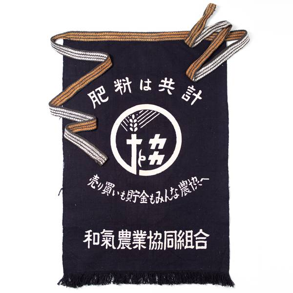Image of Vintage Maekake Apron: Agricultural Cooperative One
