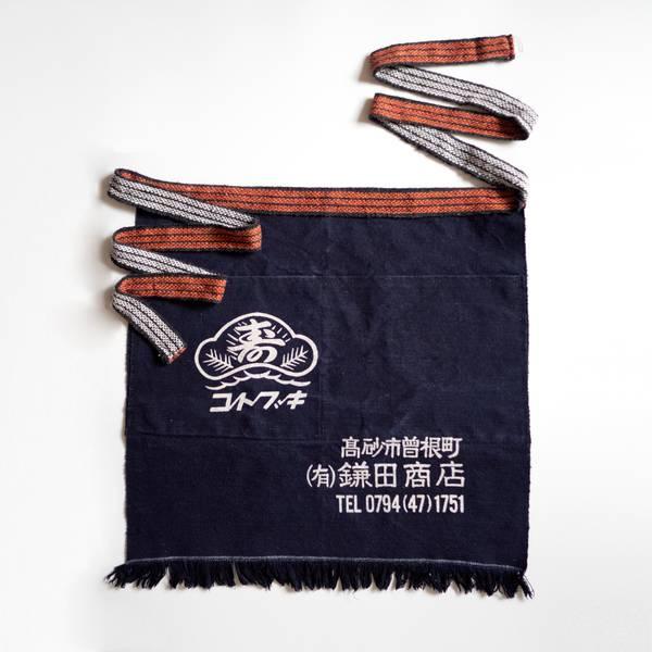 Image of Vintage Maekake Apron: Ramune Factory