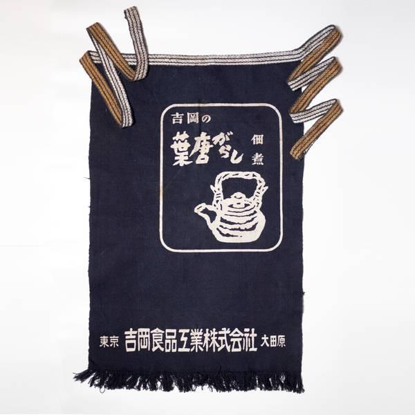 Image of Vintage Maekake Apron: Teapot